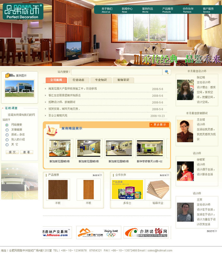 室内设计网站源码
