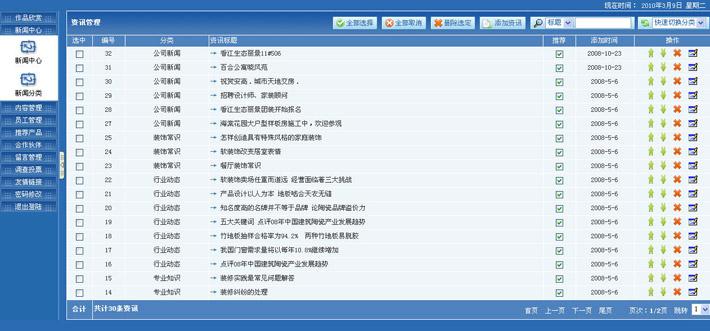 室内设计网站管理系统