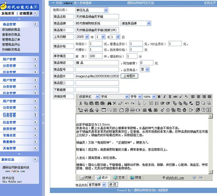 购物商城网站管理系统