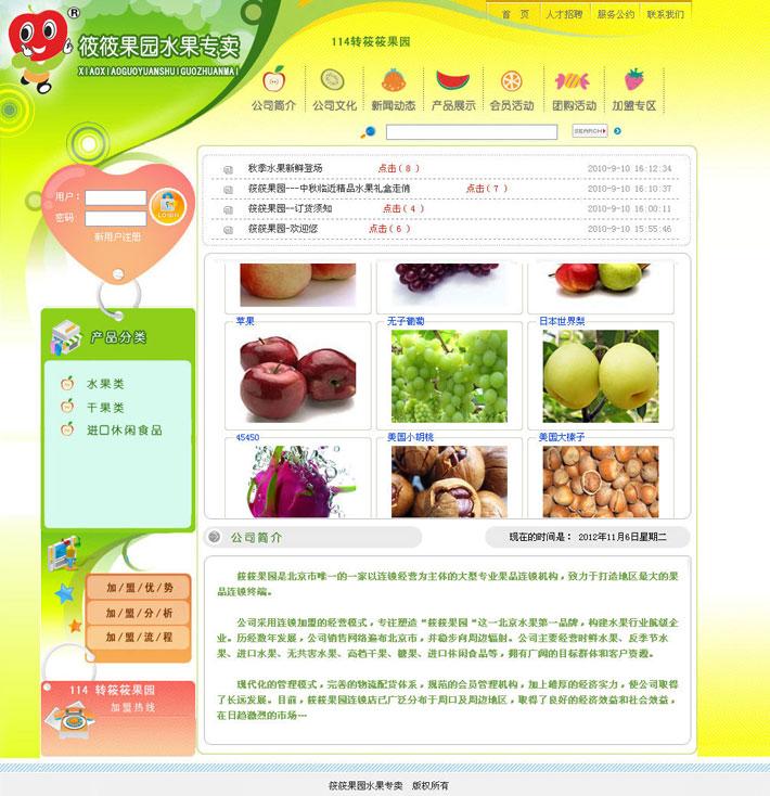 水果店网站源代码