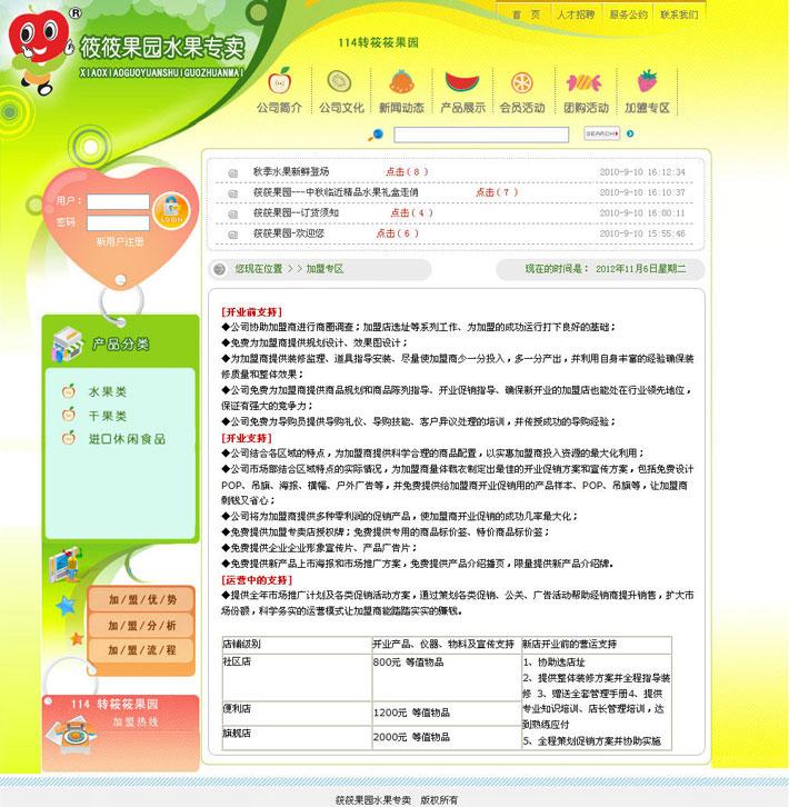 水果店网站模板