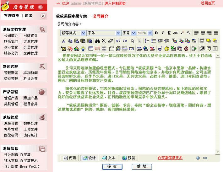 水果店网站管理系统