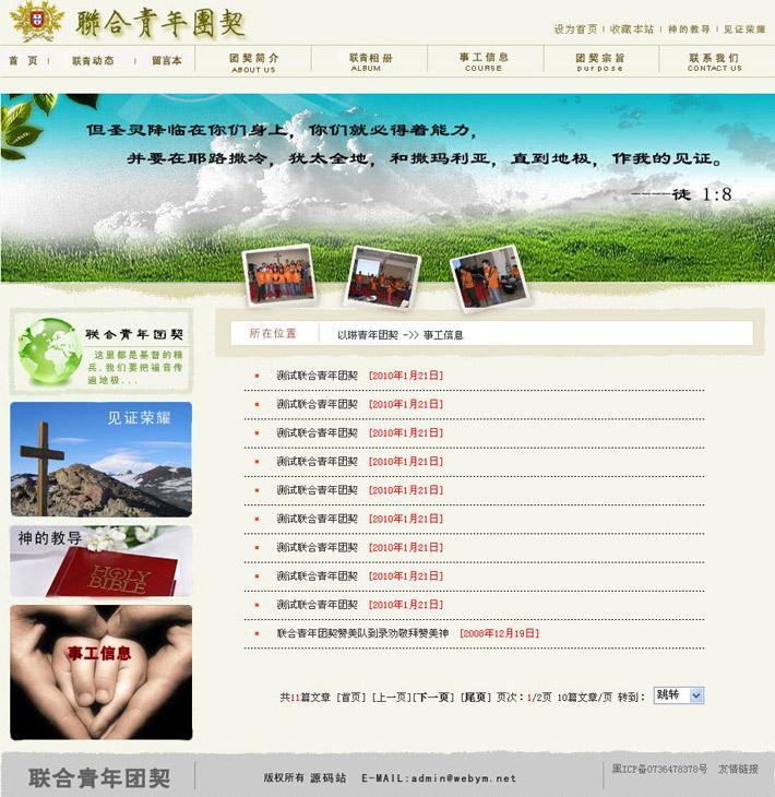 基督教网站模板