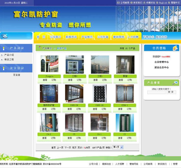 防护窗网站源程序