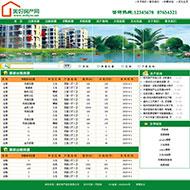 房产中介网站代码