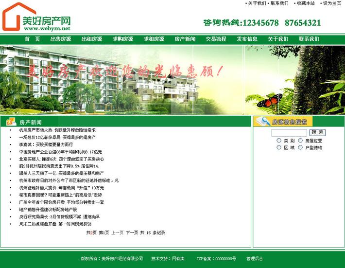 房产中介公司网站程序