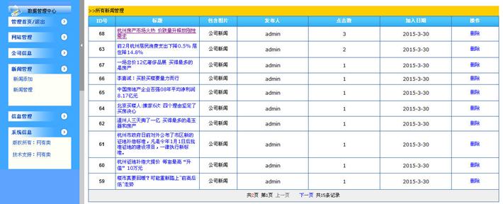房产中介网站管理系统
