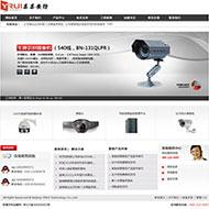 安防产品网站源码