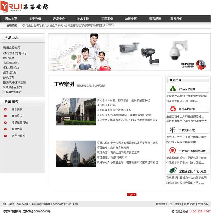 安防企业网站代码