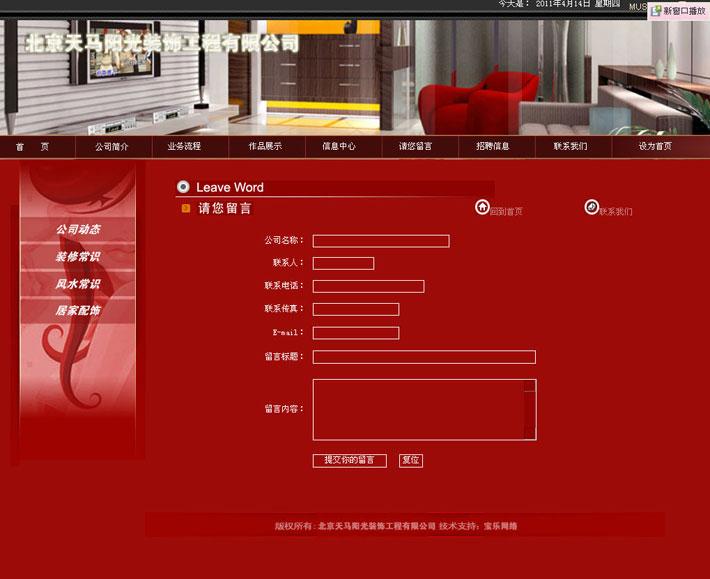 装饰网站建站系统源码