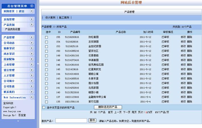 装饰工程网站管理系统