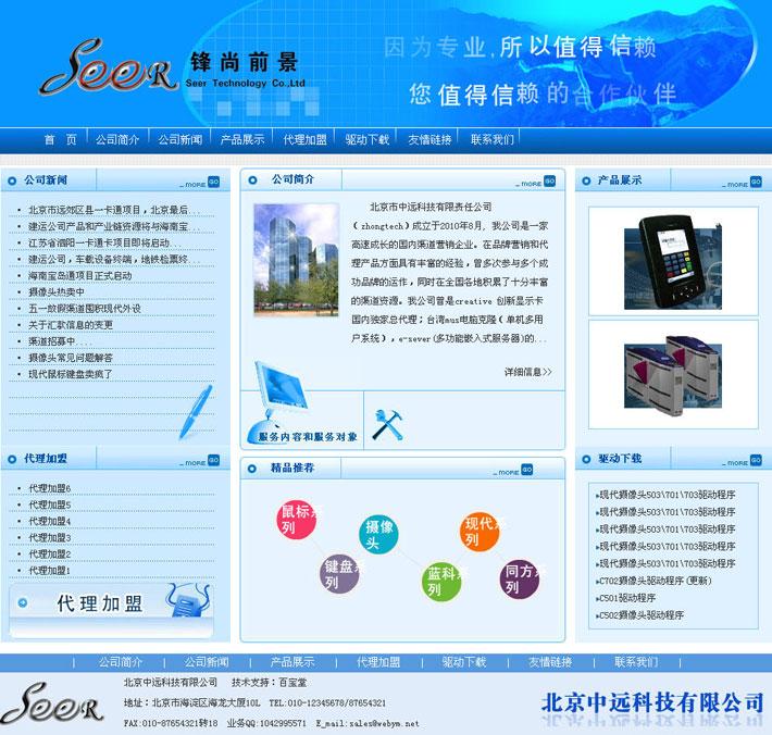 电子设备代理公司网站源代码