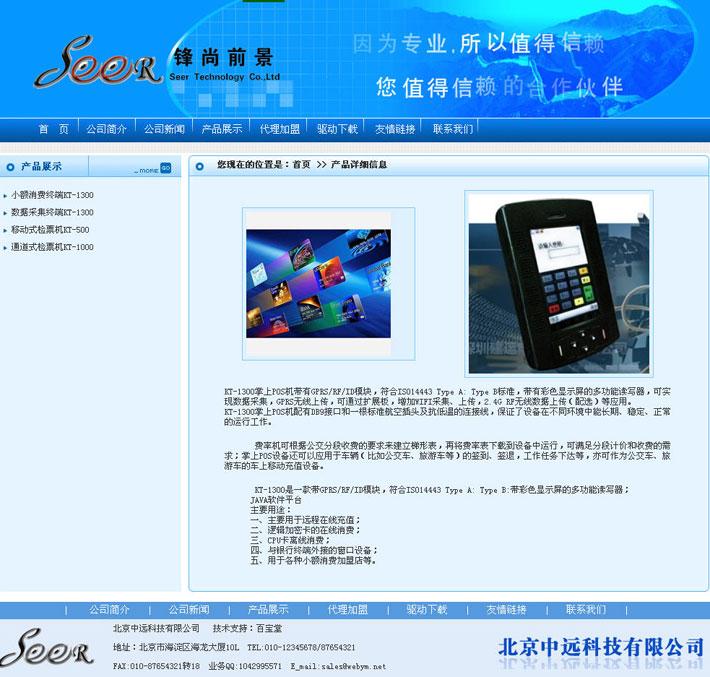 电子设备营销企业网站模板