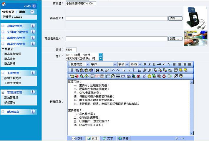 电子营销代理网站管理系统