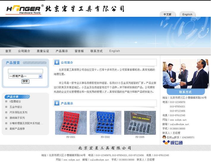 橡胶制品公司网站代码
