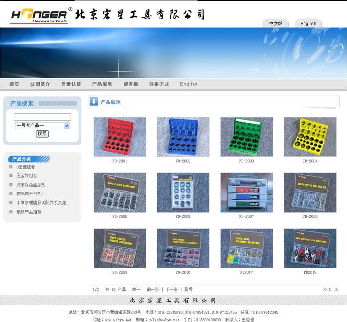 橡胶企业网站源代码