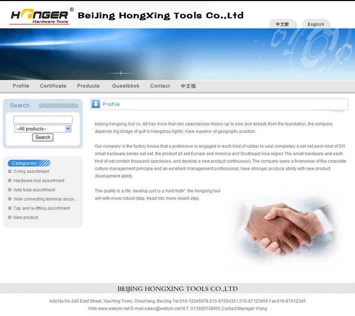 橡胶制品网站模板