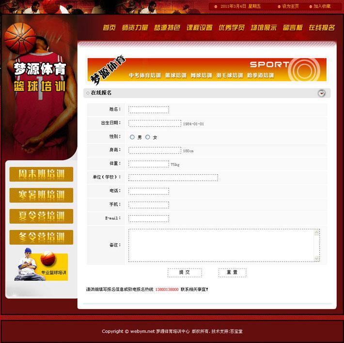 篮球学校网站代码