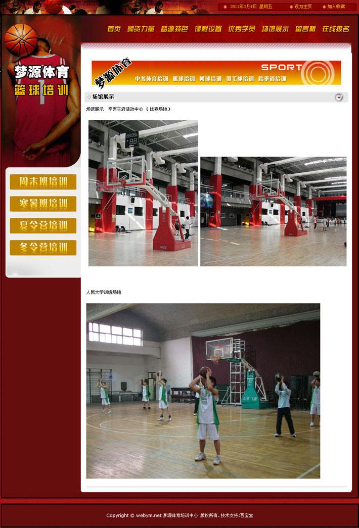 篮球俱乐部网站源码