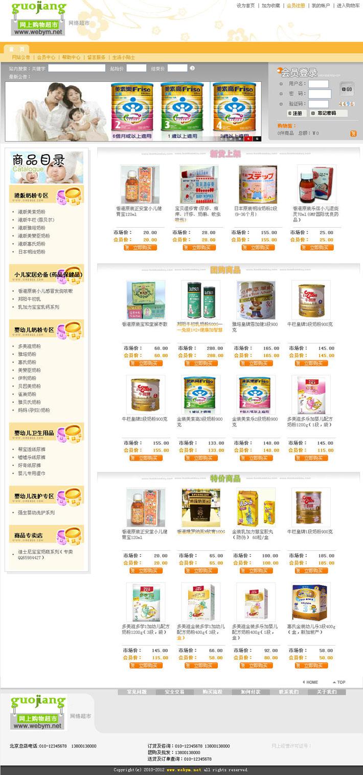 婴幼儿用品商城网站源码