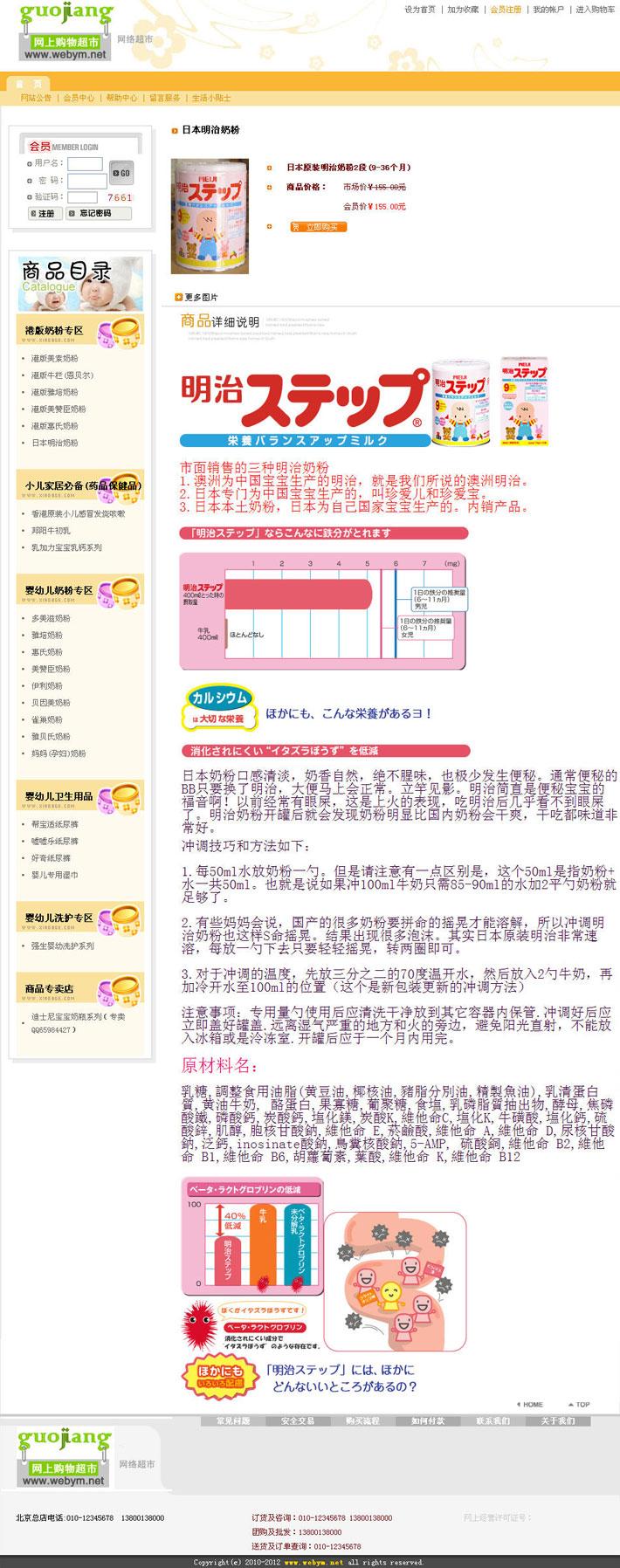 婴幼儿用品购物网站代码