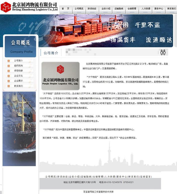 物流企业网站模板