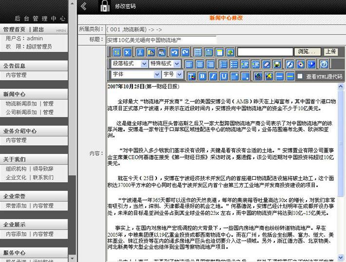 物流公司网站管理系统