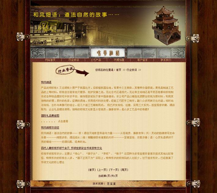 核桃工艺制品厂网站源代码