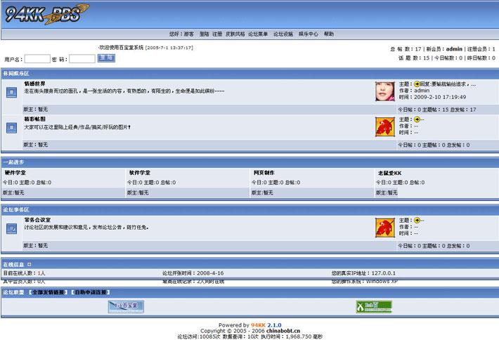 BBS论坛系统程序