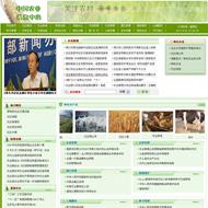 农业局网站源码