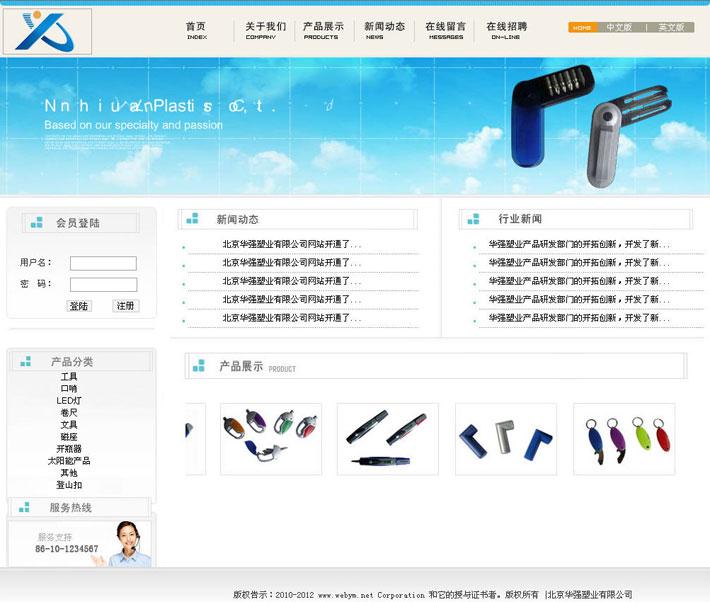 中英文双语商贸网站源码