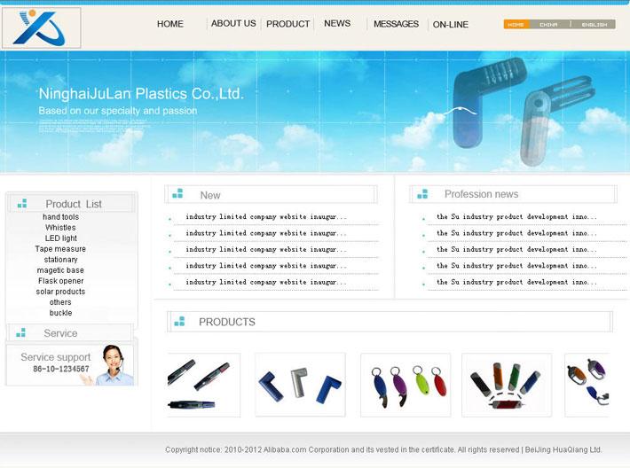 中英文商贸企业网站代码