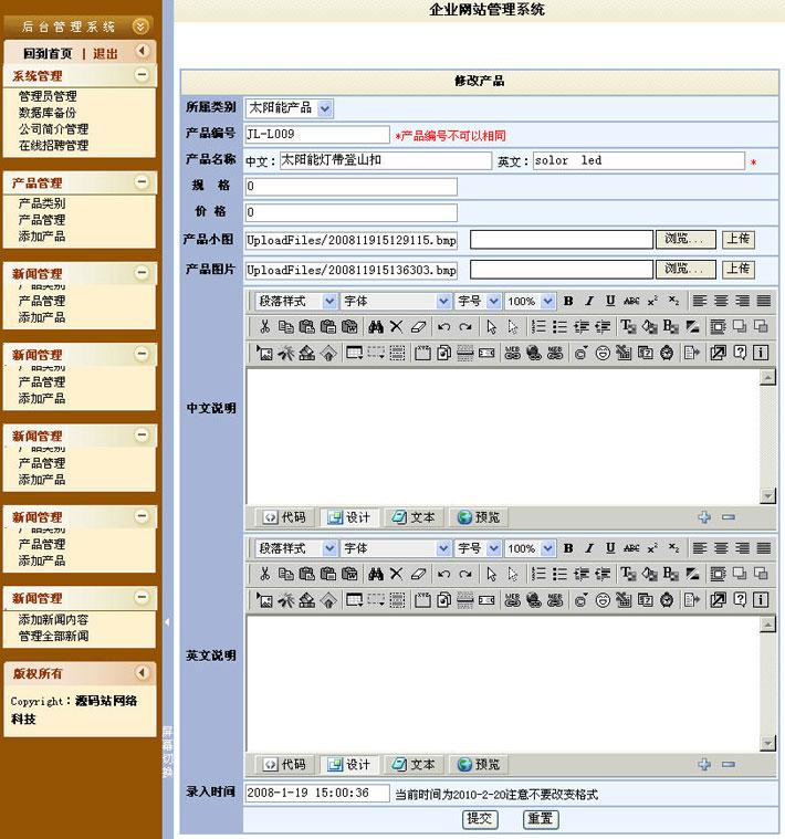 商贸企业网站后台管理系统