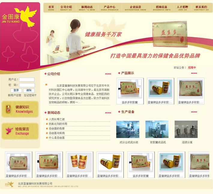 保健品企业网站代码
