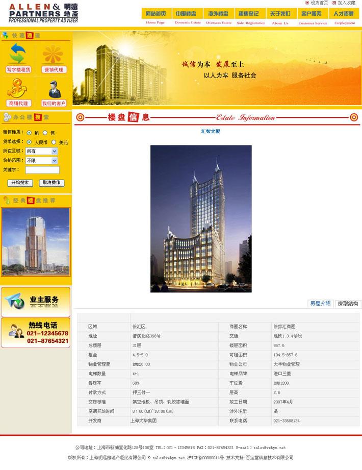 楼盘地产网站模板