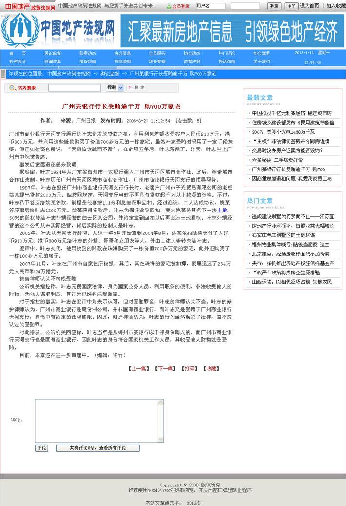 房地产资讯网站代码