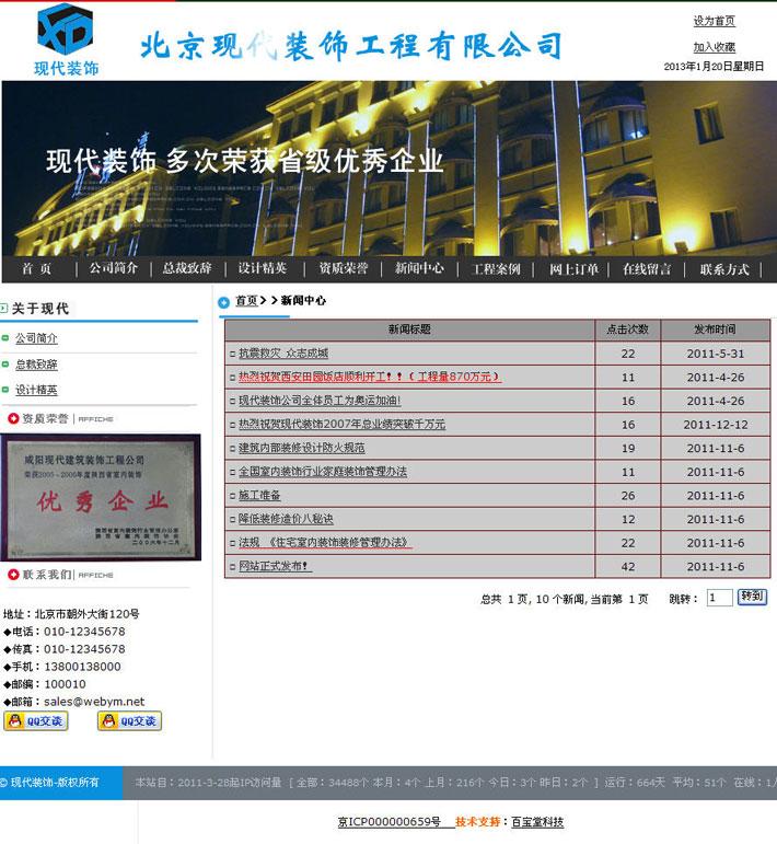 装潢企业网站程序