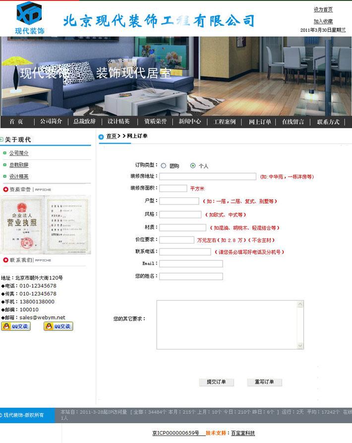装潢企业网站源码