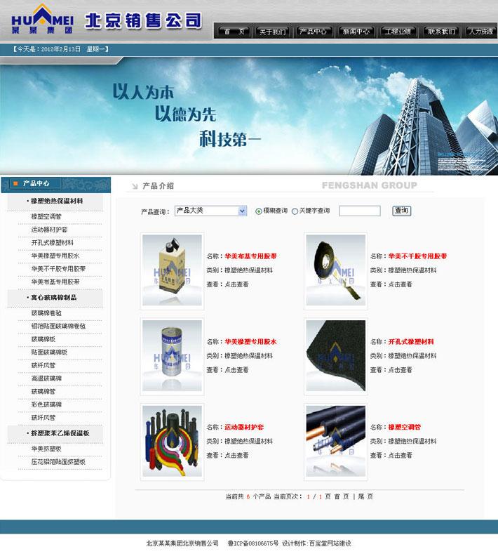 塑板材料公司网站源程序
