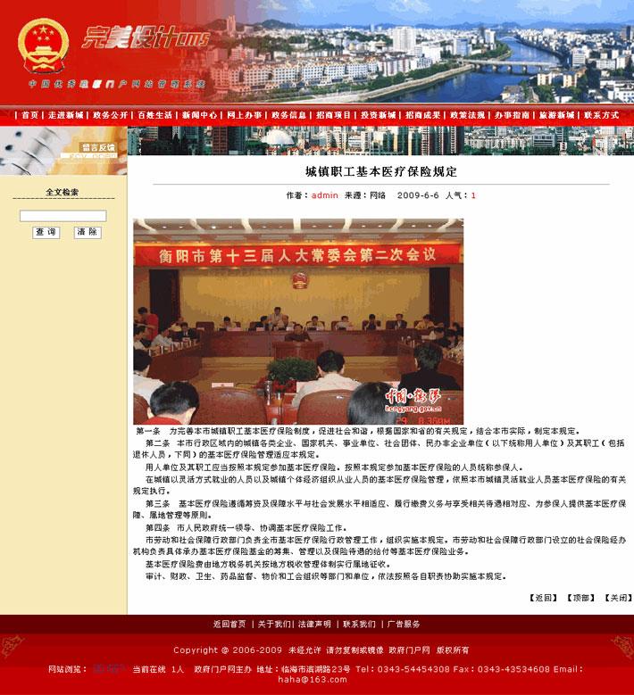 政府网站源代码