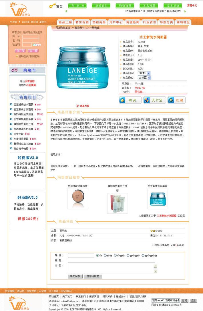 化妆品网上店铺程序