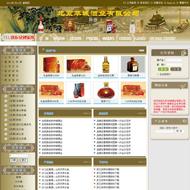 酒业网站代码