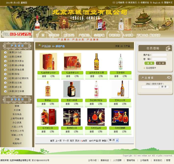 酒业公司网站程序