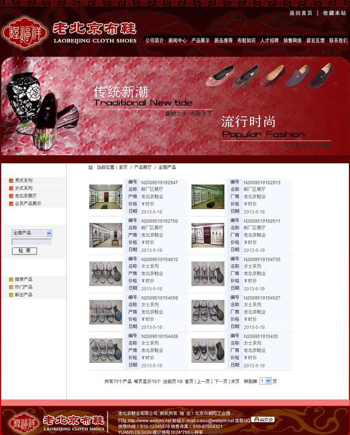 布鞋网站模板