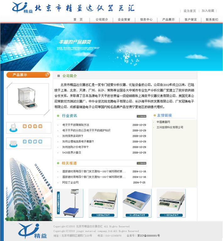 电子秤公司网站代码