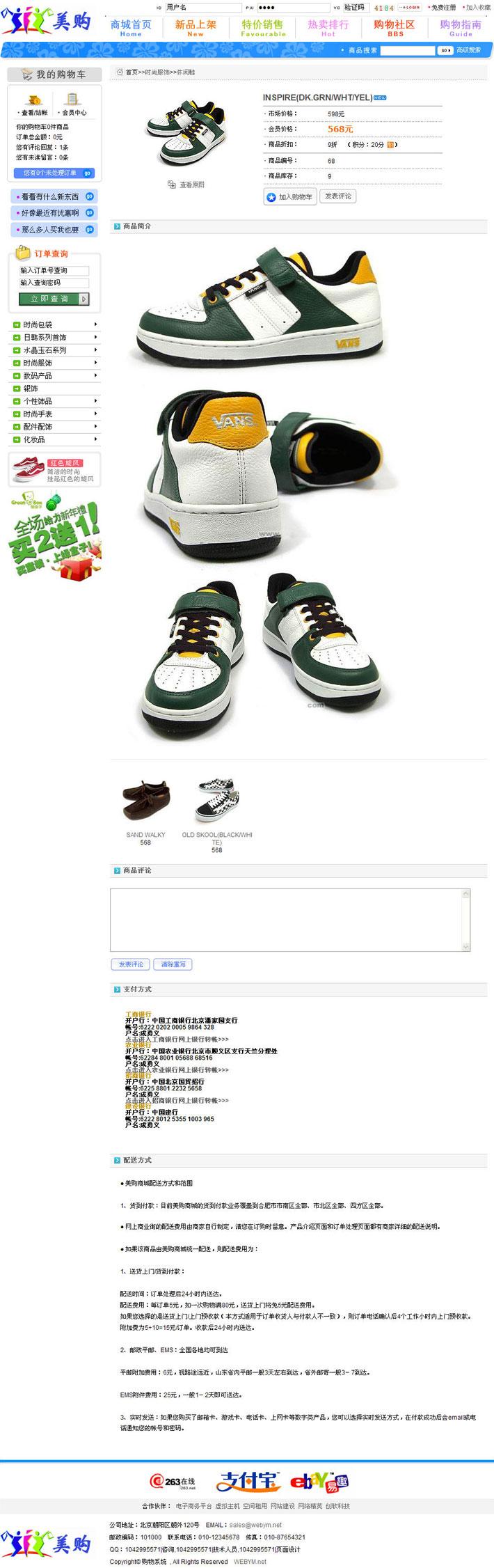 鞋子专营店网站源程序