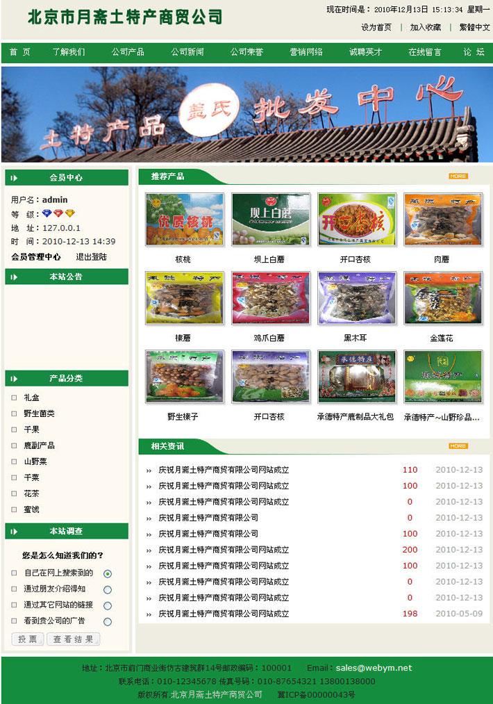 农副产品网站源代码