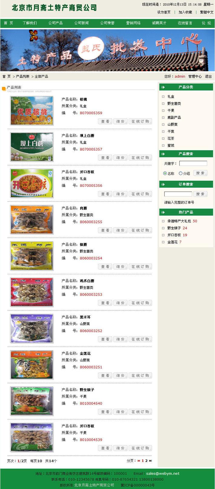 土特产品网站模板
