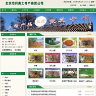 农产品网站源码