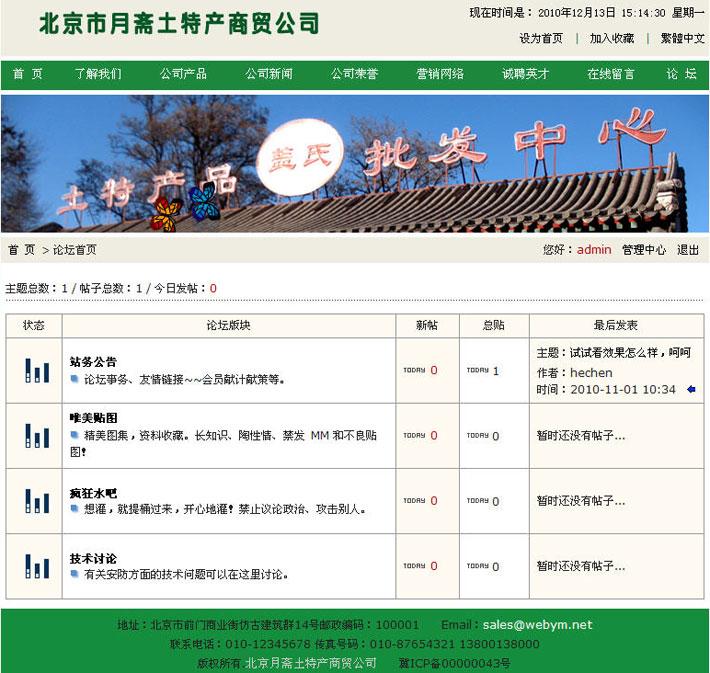 农产品网站程序
